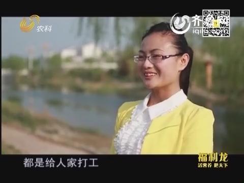 """乡村传奇:农家小媳妇儿的""""美丽事业"""""""