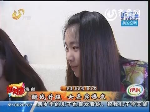 济南:控制不住 闺蜜对男神来电
