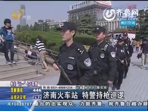济南火车站 特警持枪巡逻