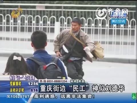 """重庆街边""""民工""""神似刘德华"""