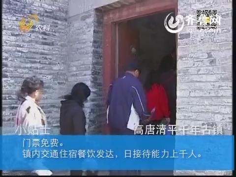 小贴士:高唐清平千年古镇