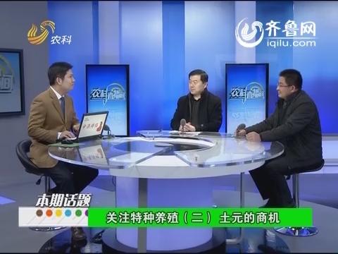 农科直播间20140502:关注特种养殖(二)土元的商机