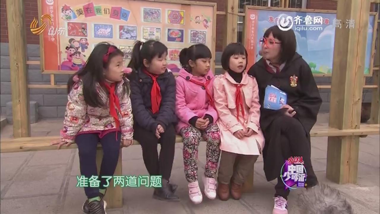 20140502《中国少年派》:马是怎么睡觉的?