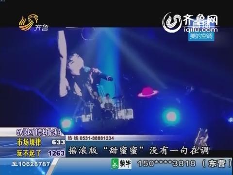 今天Ta最火:50岁张曼玉音乐节玩摇滚