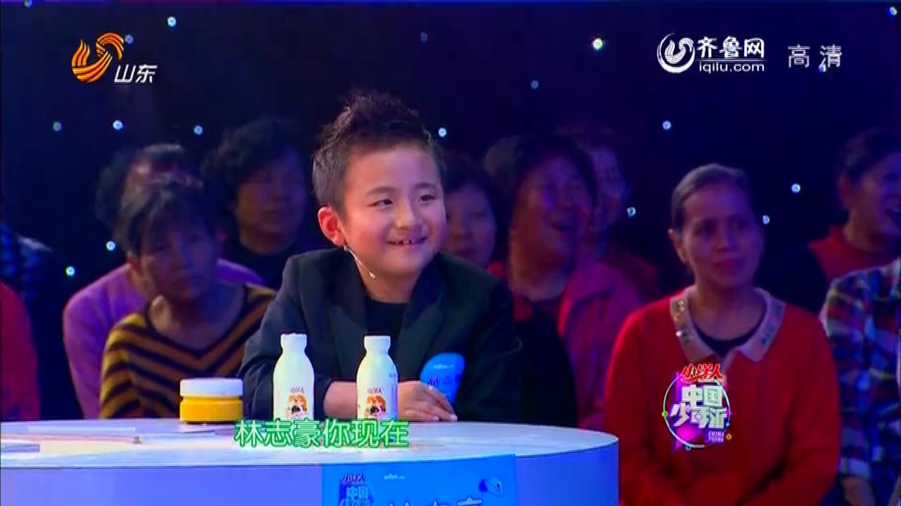 20140503《中国少年派》周播版