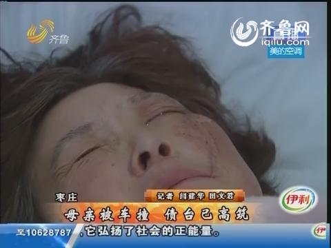 枣庄母亲被车撞 债台已高筑