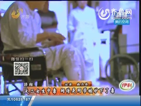 济南:大二女生中毒 网传是同学嫉妒下了毒