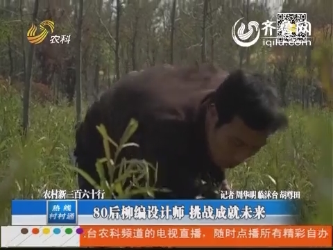 农村新三百六十行:80后柳编设计师 挑战成就未来