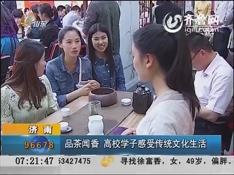 济南:品茶闻香 高校学子感受传统文化生活
