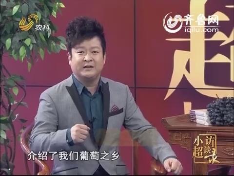 小超访谈录20140504:葡萄大王——昌云军