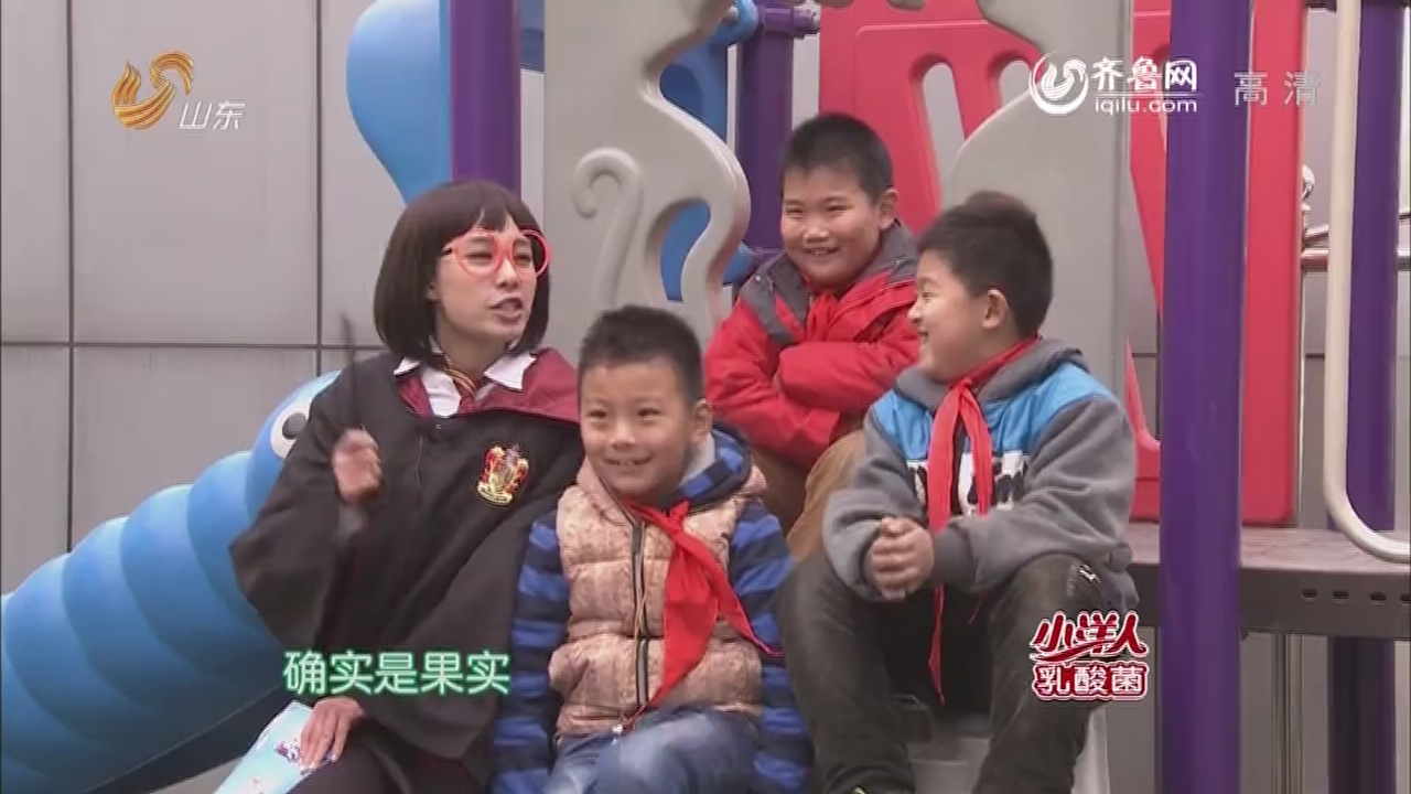 2014年05月05日《中国少年派》