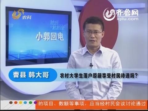 小郭回电:农村大学生落户原籍享受村民待遇吗?