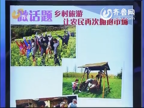 微话题:乡村旅游 让农民再次拥抱市场