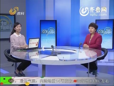 农科直播间20140506:蔬菜专家 刘春香