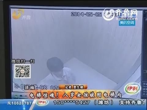 济南:孤独绝望 孩子被困将近四十分钟