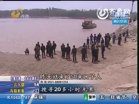 结伴游玩 3少年坠入黄河 2人失踪