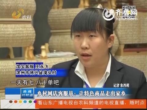滨州:乡村网店客服员 让特色商品走出家乡