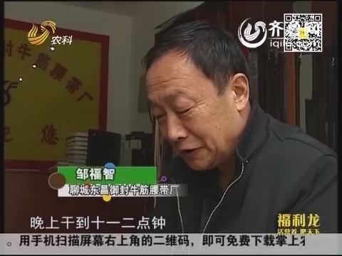 """乡村传奇:邹福智 让牛筋腰带""""牛""""起来"""