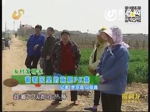 乡村发明家:葡萄园里的施肥PK赛