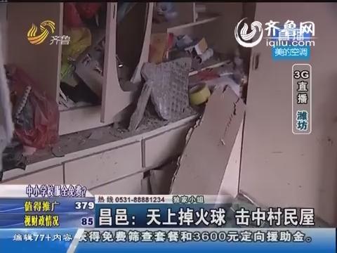 昌邑:天上掉火球 击中村民屋