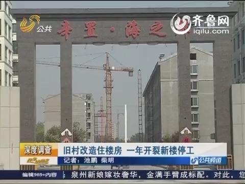 潍坊:旧村改造住楼房 一年开裂新楼停工