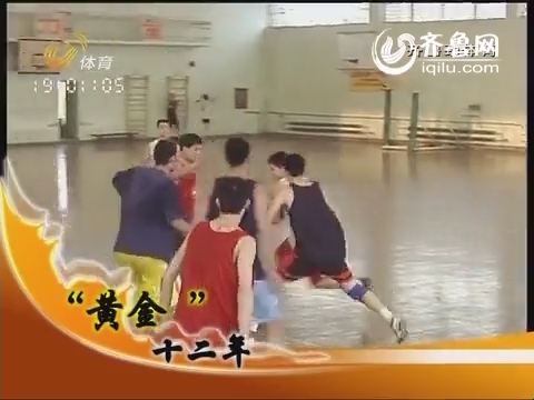 """山东高速正式入主山东男篮 回顾""""黄金"""" 十二年"""