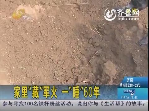 """滨州:家里""""藏""""军火 一""""睡""""60年"""
