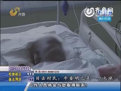 沂水:男子冲进火海救邻居被烧成重伤