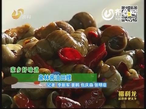 家乡好味道:泉林酱油田螺