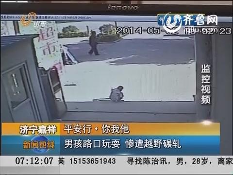济宁嘉祥:男孩路口玩耍  惨遭越野碾压身亡