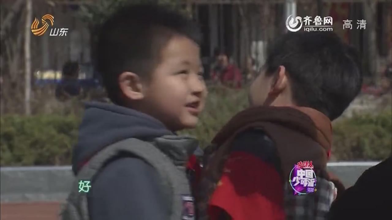 20140509《中国少年派》:寻找最聪明的小朋友