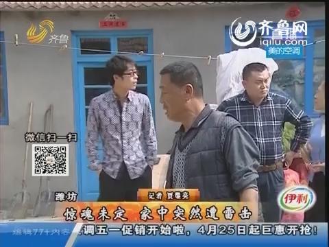 潍坊:惊魂未定 家中突然遭雷击