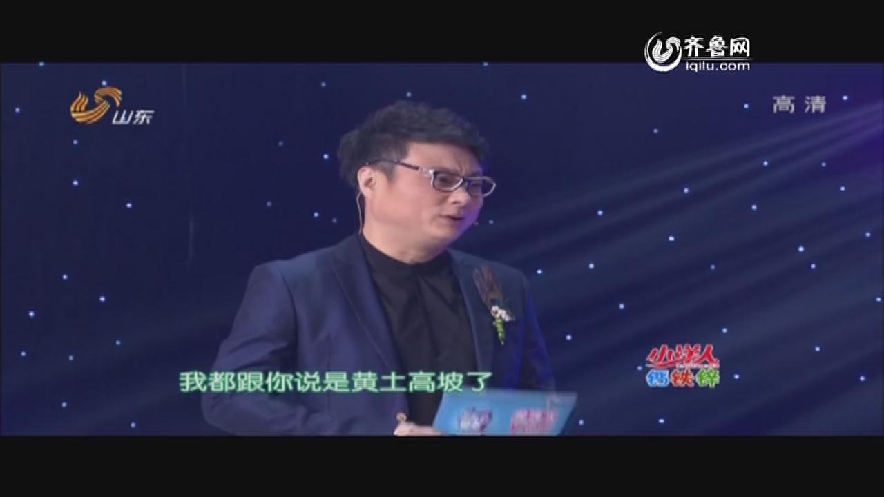中国少年派:谁与争锋环节 王若涵PK鄢惠仪 王若涵胜出