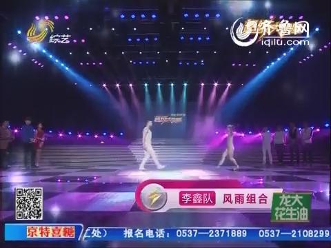 超级大明星:李鑫队:风雨组合