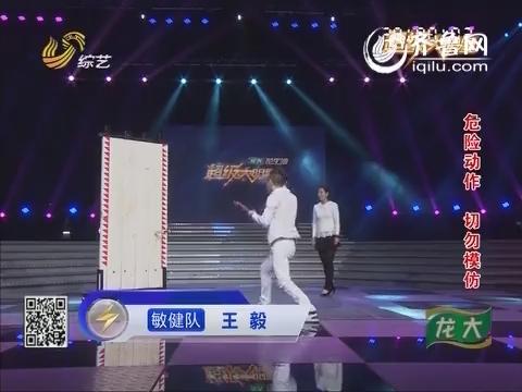 超级大明星:敏健队:王毅