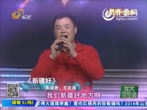 超级大明星:王吉涛演唱《新疆好》