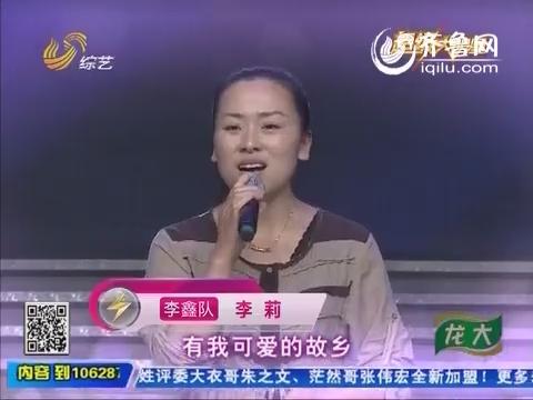 超级大明星:李莉演唱《在那桃花盛开的地方》