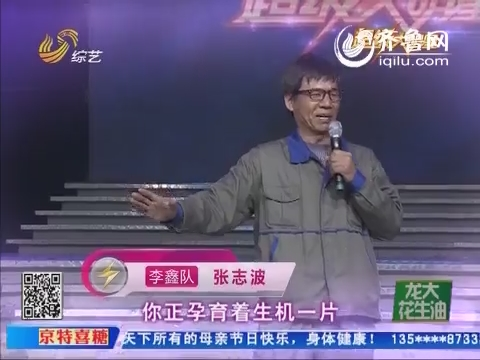 超级大明星:李鑫队:张志波