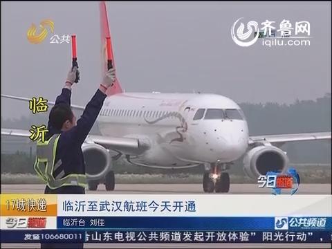 临沂至武汉航班10日开通