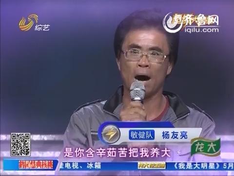 超级大明星:敏健队:杨友亮
