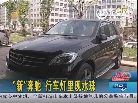 """济南:90万""""新""""奔驰 行车灯里现水珠"""