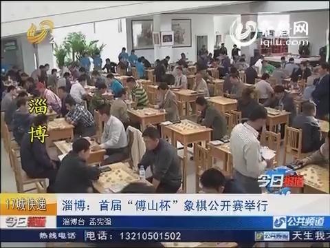 """淄博:首届""""傅山杯""""象棋公开赛举行"""