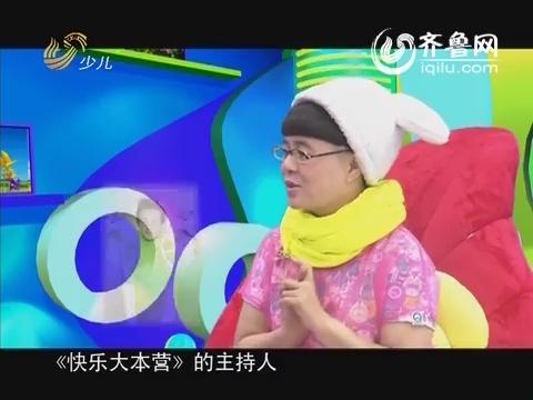 20140511《超萌访问》:刘纯燕