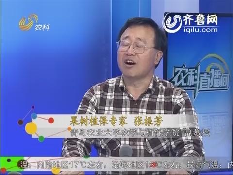 农科直播间20140512:果树植保专家 张振芳
