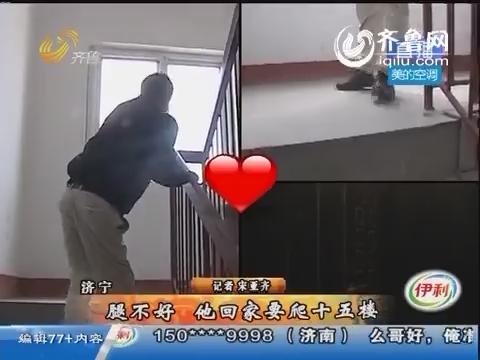 济宁:腿不好 他回家要爬十五楼