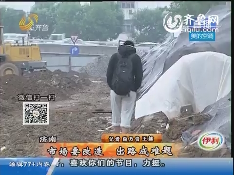 济南:离家五十米 泥泞路难行