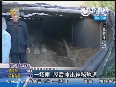 滨州:一场雨 屋后冲出神秘地道
