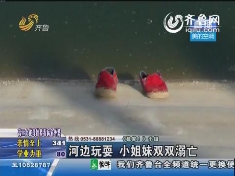 聊城:河边玩耍 小姐妹双双溺亡