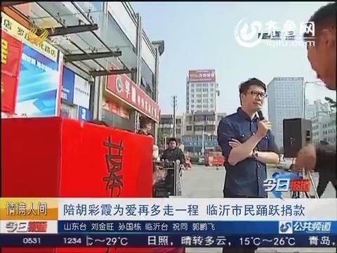 情满人间:陪胡彩霞为爱再多走一程 临沂市民踊跃捐款