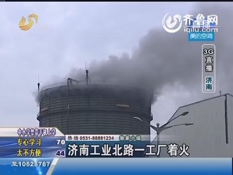 济南工业北路一工厂着火